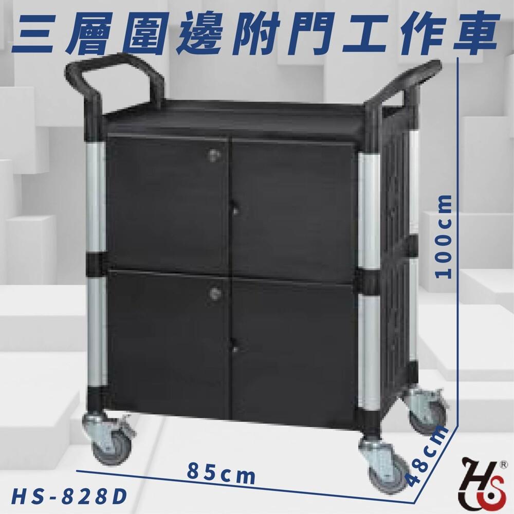 工作幫手華塑 hs-828d ra-828d 三層圍邊附門工作車(黑色) 手推車 工作推車 工具