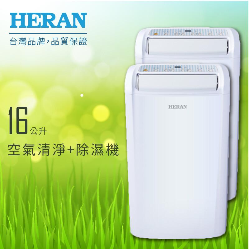量販2台 heran禾聯 hdh-3281 16l空氣清淨型除濕機 負離子 乾衣 除濕 節能省電 淨