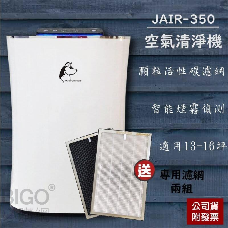 送兩組濾網jair-350 潔淨空氣清淨機 淨化 濾淨 煙霧偵測 除甲醛 懸浮微粒 除菌 除螨