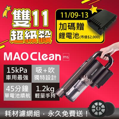 日本品牌【BMXMAO】 MAO Clean 吸吹兩用無線吸塵器 M1 濾網永久免費送 附專屬收納包 (6.4折)