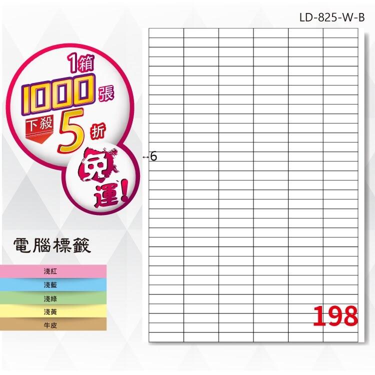 longder龍德電腦標籤紙 198格 ld-825-w-b 白色 1000張 影印 雷射 貼紙