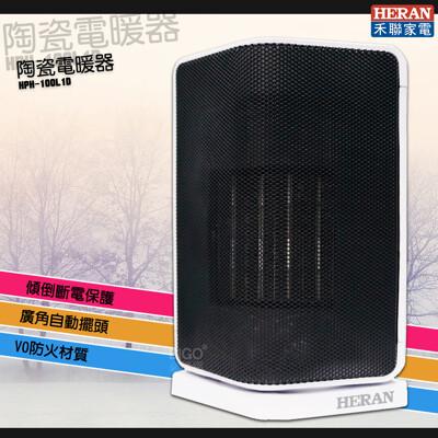 原廠《禾聯》HPH-100L1D 陶瓷式電暖器 電暖爐 暖氣機 暖爐 電熱爐 電熱暖器 過熱保護 (4.6折)