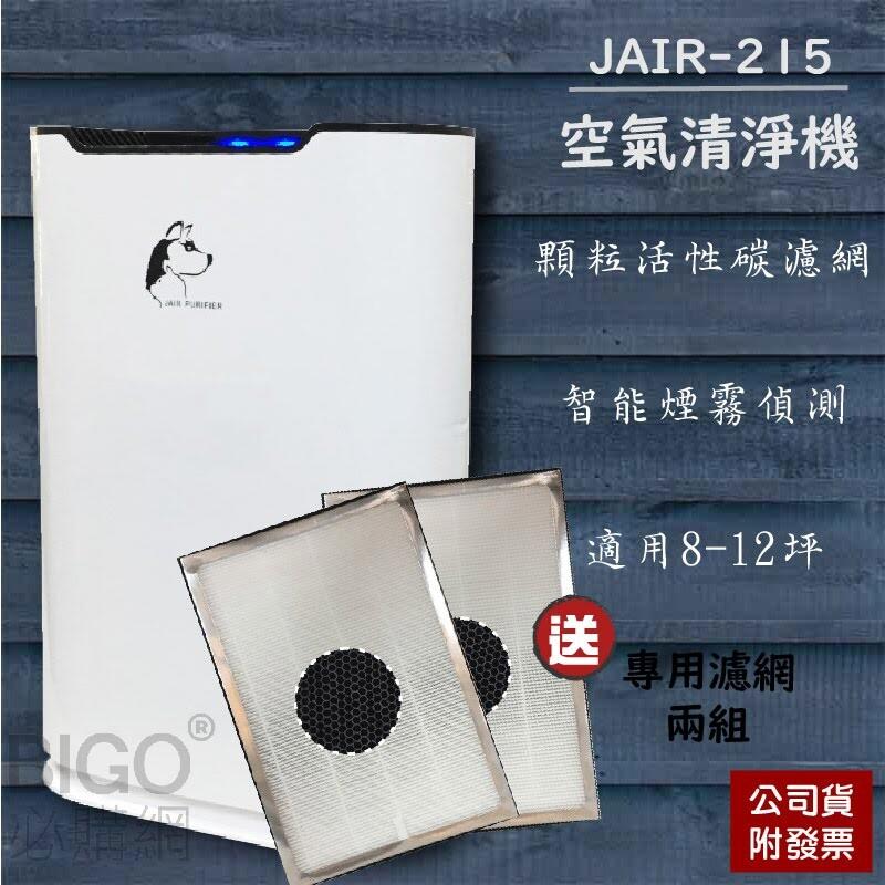 送兩組濾網jair-215 潔淨空氣清淨機 淨化 濾淨 煙霧偵測 除甲醛 懸浮微粒 除菌 除螨