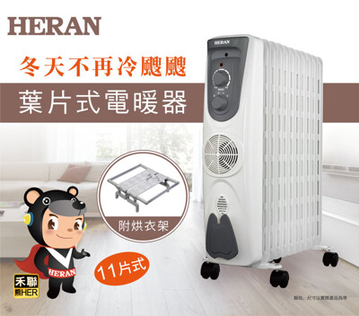 原廠公司 禾聯 HOH-151M5Y 葉片式電暖器11片式 電暖爐 暖氣機 暖爐 電熱爐 電熱暖器 (7.1折)