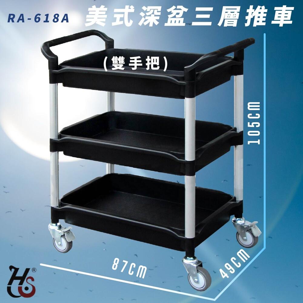 工作幫手華塑 ra-618a 美式深盆三層推車(雙手把) 手推車 工作推車 工作車 清潔車 置物
