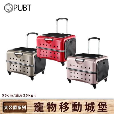 【PUBT寵物移動城堡】大公爵系列 × PLT-06 寵物拉桿包 寵物外出行李箱 寵物外出包 (5.4折)