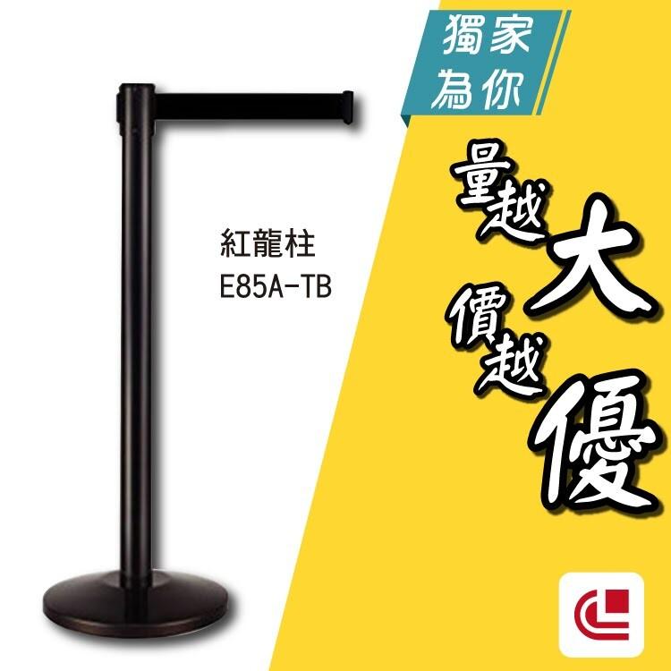 豪華黑鈦伸縮欄柱(錐盤)/e85a-tb2支開店/欄柱/紅龍柱