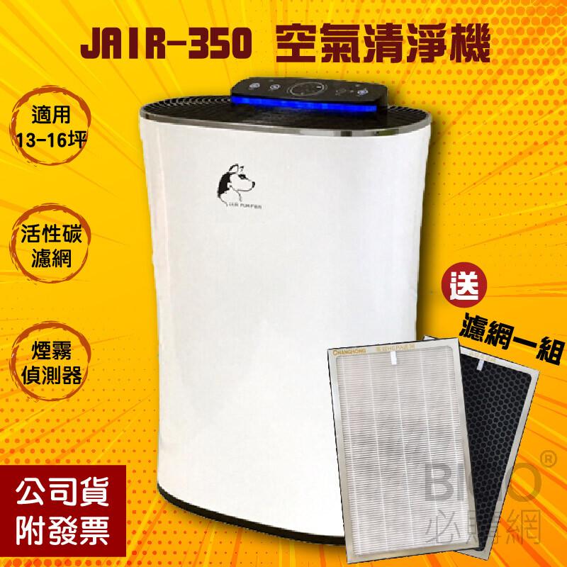 送一組專用濾網jair-350 潔淨空氣清淨機 負離子