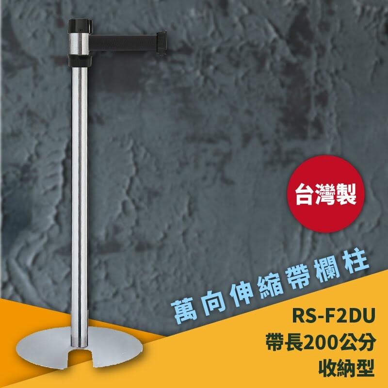 超強台製rs-f2du 萬向u型欄柱(銀柱) 紅龍柱 欄柱 排隊 動線規劃 飯店 車站 欄桿
