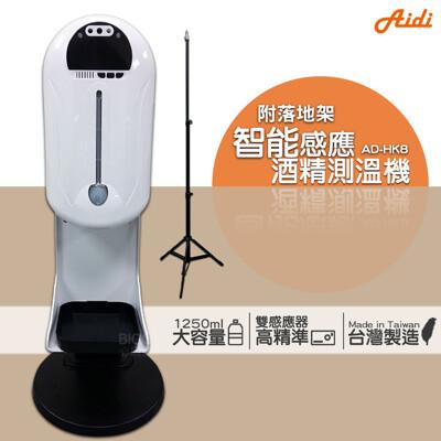 附落地架aidi ad-hk8 智能感應酒精機+專屬立架 乾洗手機 消毒機 酒精機 手指消毒 (6.9折)