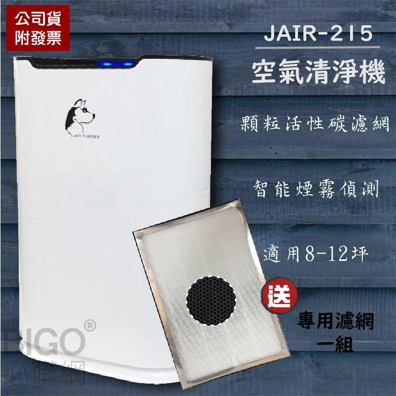 送一組濾網jair-215 潔淨空氣清淨機 淨化 濾淨 煙霧偵測 除甲醛 懸浮微粒 除菌 除螨