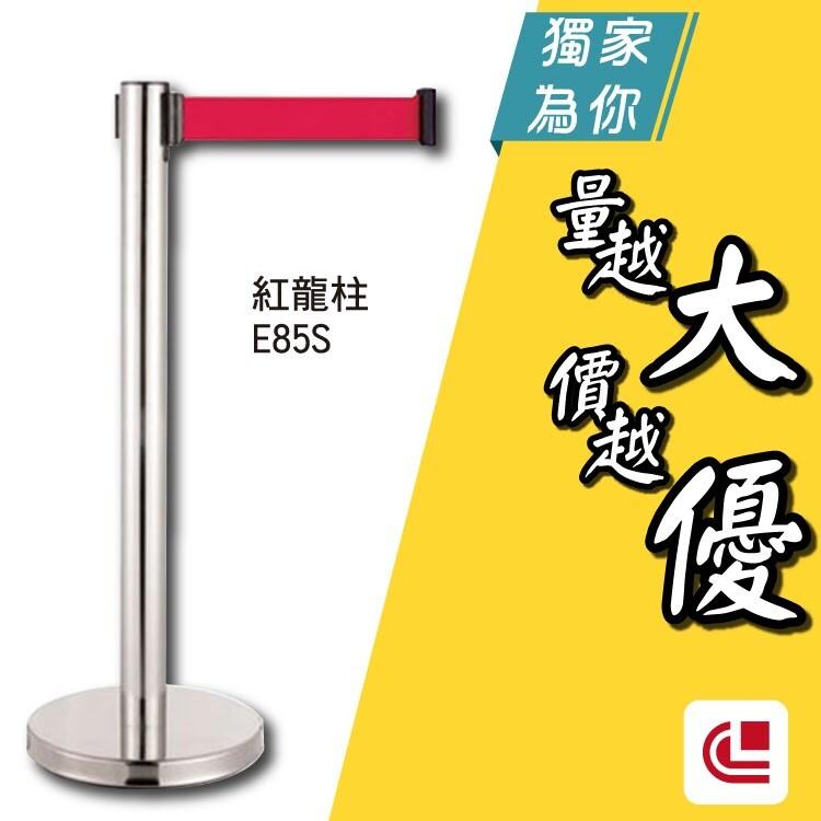 不銹鋼伸縮欄柱(平盤)/e85s2支開店/欄柱/紅龍柱