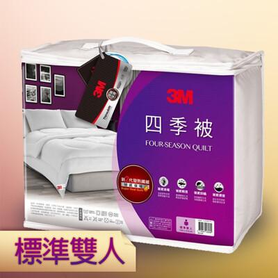 3M 四季被 NZ250-標準雙人 新2代科技發熱  可水洗 棉被 保暖被 被子 寢具 防螨  透氣 (5.5折)