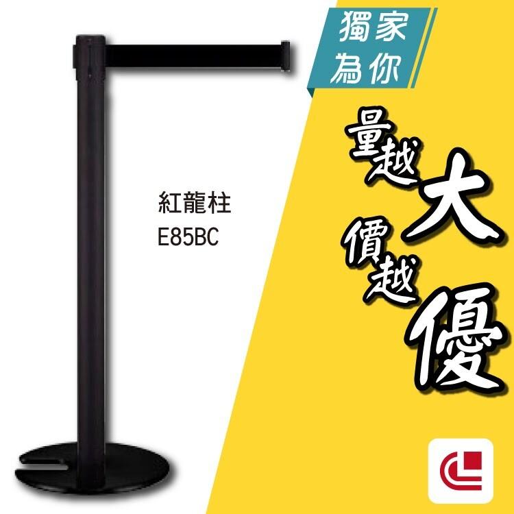 豪華烤漆伸縮欄柱(安全縮頭開口盤)/e85bc2支開店/欄柱/紅龍柱