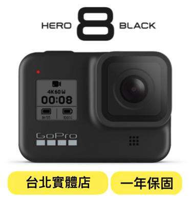 Gopro Hero 8 Black 原廠公司貨 超防震 運動攝影機 一年全球保固 免費維修 (7折)