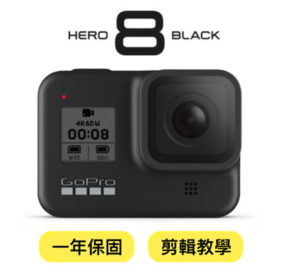 gopro hero 8 black 原廠公司貨 超防震 運動攝影機 一年全球保固 免費維修 (7.2折)