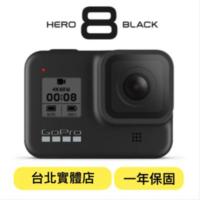 Gopro Hero 8 Black 原廠公司貨 超防震 運動攝影機 一年全球保固 免費維修 (6.9折)