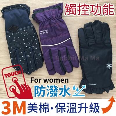 3M Thinsulate詩情防潑水防風止滑觸控手套 (3.4折)