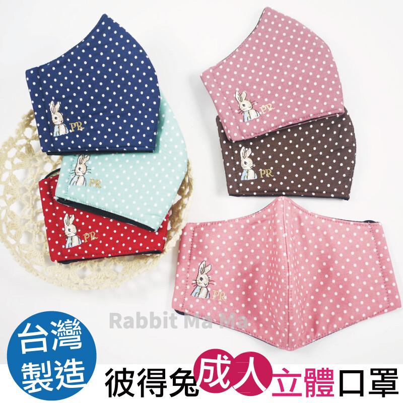 台灣製比得兔水玉點點雙層立體口罩-中層不織布