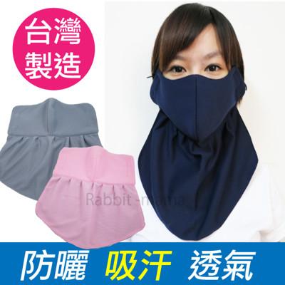 台灣製吸濕排汗防曬遮頸口罩 (3.1折)