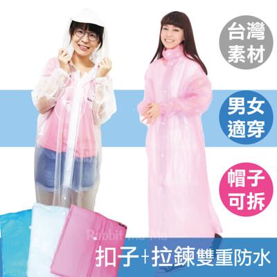透明水晶前開式雨衣 扣子/拉鍊/束口/雨帽 EE/果凍雨衣/透明雨衣/台灣素材/双龍