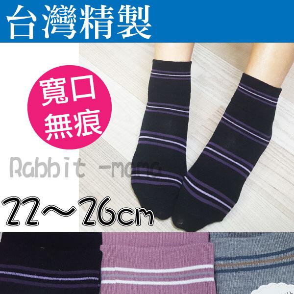 台灣製條紋寬口短襪/無痕襪/寬口襪