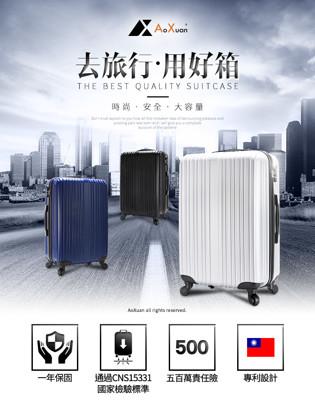 【AoXuan】奇幻霓彩ABS 20吋耐壓抗撞擊行李箱/登機箱/旅行箱 (1.7折)