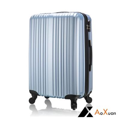 AoXuan 20吋行李箱 PC硬殼旅行箱 瘋狂旅行系列 登機箱 (2.2折)