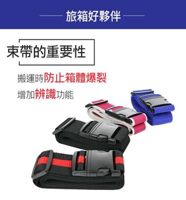 【旅遊首選、旅行用品】行李箱 旅行箱 保護帶 束帶 打包帶 綑綁帶 (3.1折)