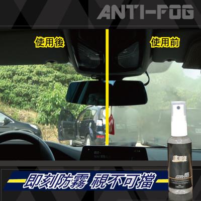痕厲害防霧劑(50ml) (5折)