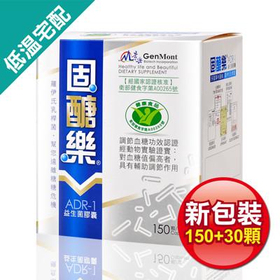 [景岳生技] 固醣樂(醣美樂) ADR-1益生菌膠囊,每盒150顆,贈送30顆 (低溫宅配) (9.4折)
