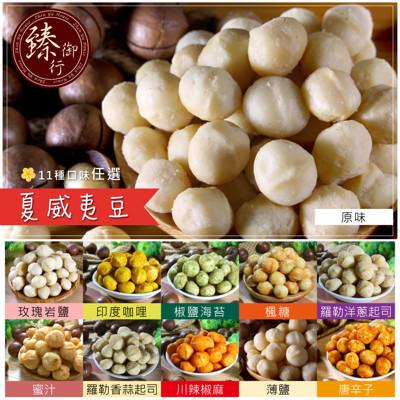 臻御行整粒大顆夏威夷豆 11種口味 100g(小包裝) (5.3折)