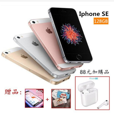 Apple蘋果 iPhone SE 128GB A1662 完整盒裝 保固一年 (7.9折)