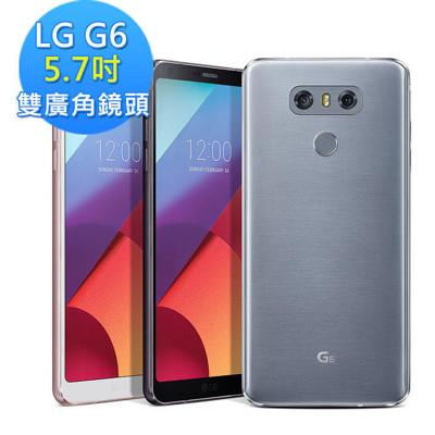 【LG 樂金 福利品】LG G6 5.7吋 智慧機(3G/32G) 防水防塵 VS988 (8折)