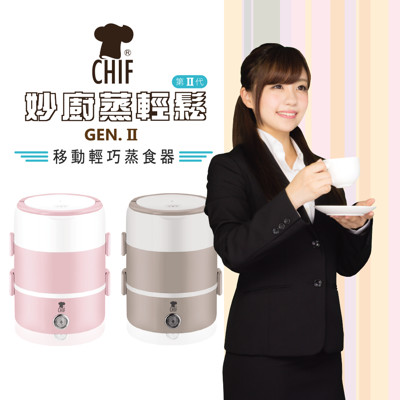 第二代-妙廚蒸輕鬆輕巧蒸食器(加贈:輕巧提袋.不鏽鋼餐具組) (4.7折)