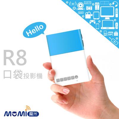 MOMI-R8口袋投影機 (7.6折)