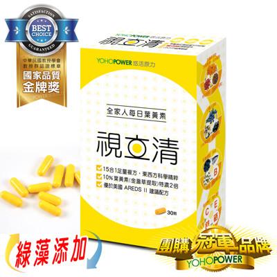 【悠活原力】視立清 15合1複方葉黃素膠囊(30顆/盒) (5.4折)