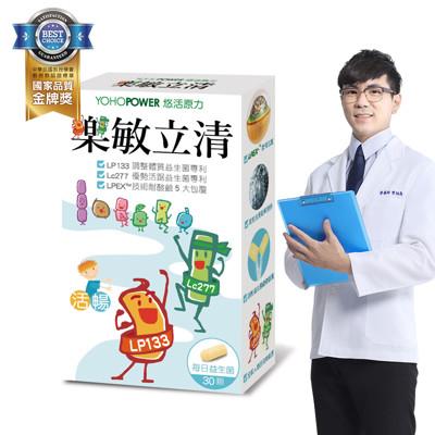 【悠活原力】樂敏立清活暢益生菌膠囊 (30顆/盒) (6.8折)