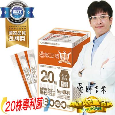 【悠活原力】金敏立清益生菌-多多原味 (30包/盒) (3折)
