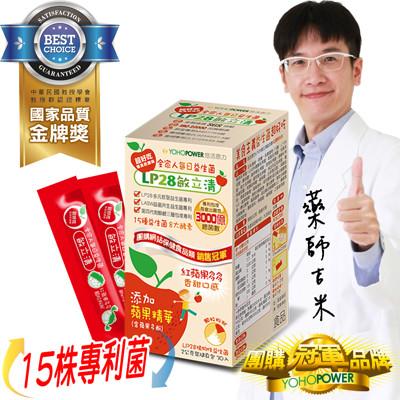 【悠活原力】LP28敏立清益生菌第三代加強版- 紅蘋果多多(30條/盒) (2.5折)