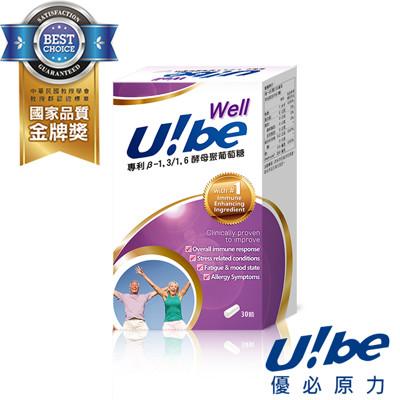 【優必原力】U!be Well優必威 專利多醣體膠囊 (30粒/盒) (5.5折)