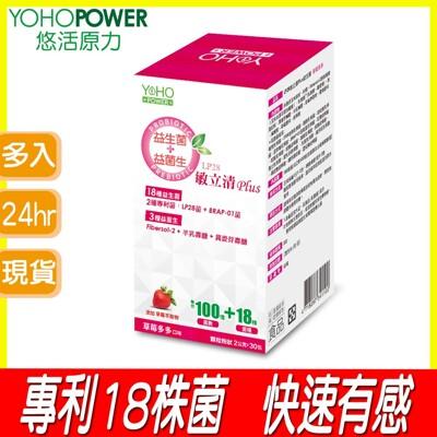 【悠活原力】LP28敏立清Plus益生菌-草莓多多(30條/盒) (4.5折)