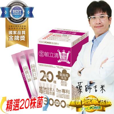 【悠活原力】金敏立清益生菌-蔓越莓多多(30包/盒) (3折)