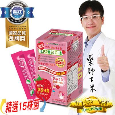 【悠活原力】LP28敏立清益生菌第三代加強版- 草莓多多(30條/盒) (2.5折)