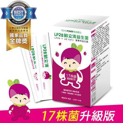 【悠活原力】LP28敏立清益生菌(第四代菌株升級版)-蔓越莓多多(30條/盒) (3.2折)