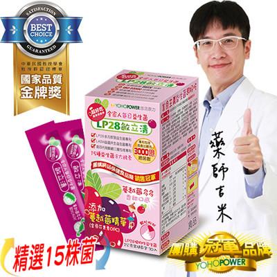 【悠活原力】LP28敏立清益生菌第三代加強版- 蔓越莓多多(30條/盒) (2.5折)