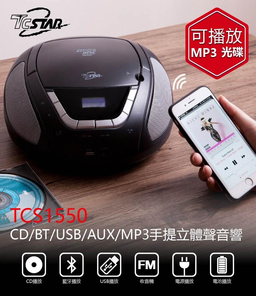 tcstar 多功能手提cd/mp3/usb/藍牙 立體聲音響/黑 tcs1550bk