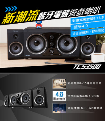 TCSTAR 多媒體藍牙電競喇叭TCS3500 (8.3折)