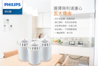 (濾芯9入組) PHILIPS 飛利浦AWP201 超濾四重過濾濾芯濾心 水質淨化 龍頭淨水 濾水器 (10折)