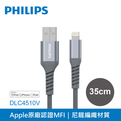 【PHILIPS 飛利浦】 35cm MFI lightning充電線 DLC4510V (8.2折)
